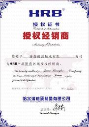 certificate for ntn bearing-fag bearing-nachi bearing-nsk bearing