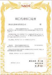 certificate of ntn bearing