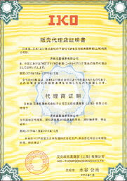 certificate of nsk bearing