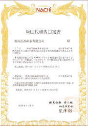 certificate of ntn bearing